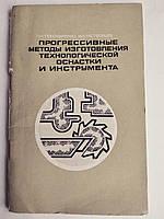 Прогрессивные методы изготовления технологической оснастки и инструмента Л.И.Пономаренко