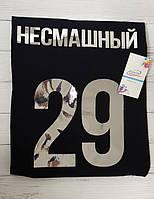 Футболки с фамилией и номером зеркальный материал