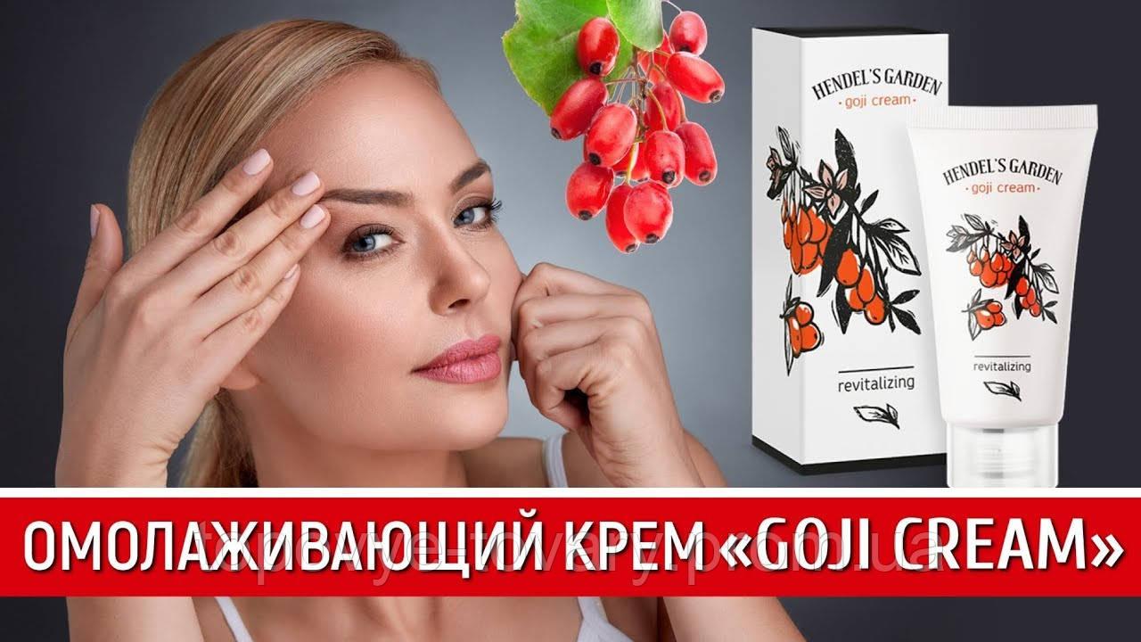Годжи Крем (Goji Cream) - средство для омоложения - купить..