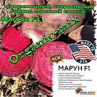 Свекла МАРУН F1 / MAROON F1 ТМ Spark seeds (США) фермерский проф. пакет 25000 семян (фасовка США)