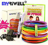3Д ручка Myriwell с LCD дисплеем (3D) + 1 год гарантия + ТРАФАРЕТЫ + 130м. пластика ОРИГИНАЛ!