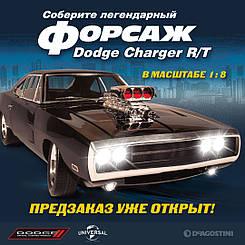 """Модель збірна """"Форсаж. Зберіть легендарний Dodge Charger R/T (ДеАгостини) випуск №01"""
