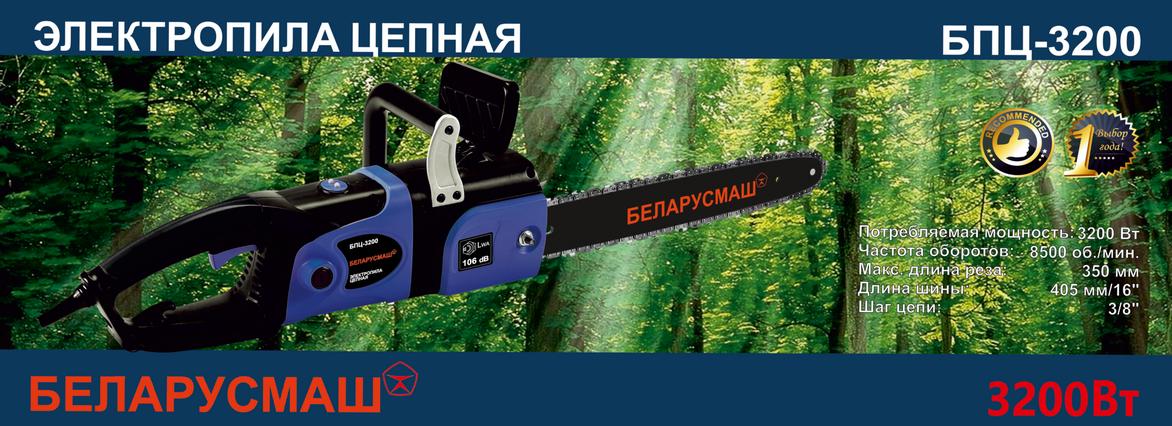 Електропила Беларусмаш БПЦ-3200 2 Шини + 2 Кола