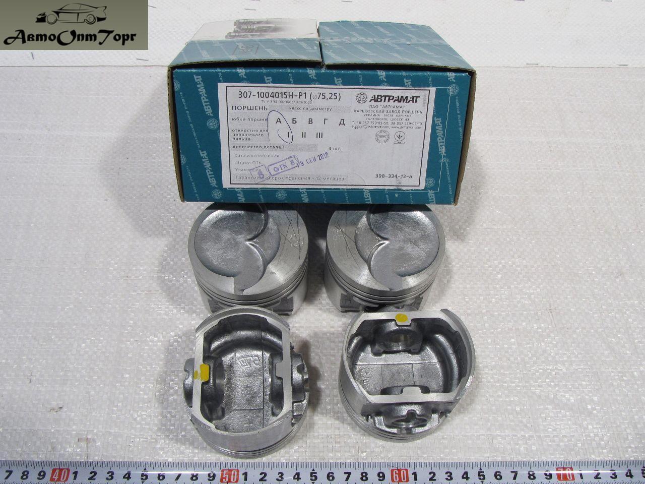 Комплект поршневой ЗАЗ Таврия и Sens (1.3) размерностью 75.25 мм группа А, 307-1004015H-P1, Автрамат