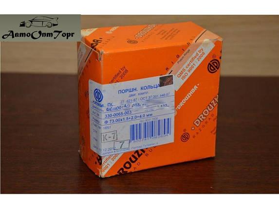 Кольца поршневые Дружба размером 73.0 (DR-330-0065-003) ЗАЗ Таврия; Болгария, фото 2