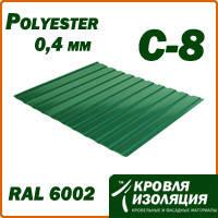 Профнастил С-8; 0,4 мм; светло-зеленый