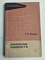 """Измерение мощности Г.П.Минин Серия """"Библиотека электромонтера"""""""