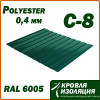Профнастил С-8; 0,4 мм; зеленый