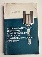 Вспомогательный инструмент к агрегатным станкам и автоматическим линиям Ю.Л.Фрумин