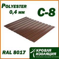 Профнастил С-8; 0,4 мм; коричневый