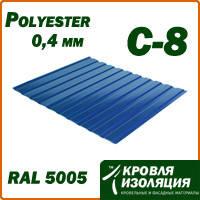 Профнастил С-8; 0,4 мм; синий