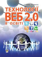 Технології Веб 2.0 в освіті.Навчальний посібник