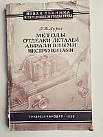 Методы отделки деталей абразивными инструментами Г.Б.Лурье