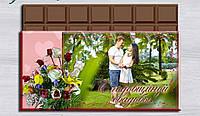 """Шоколадка з вашим фото """"З річницею весілля"""""""