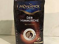 Германский кофе Movenpick зерно. 0.500 грм. 100% арабика
