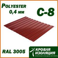 Профнастил С-8; 0,4 мм; темно-красный