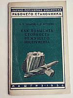 Как повысить стойкость режущего инструмента Б.П.Захаров