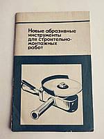 Новые абразивные инструменты для строительно-монтажных работ И.Л.Рубин