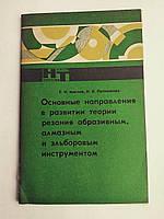 Основные направления в развитии теории резания абразивным и эльборовым инструментом Е.Н.Маслов