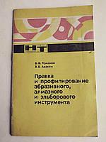 Правка и профилирование абразивного, алмазного и эльборового инструмента В.Ф.Романов