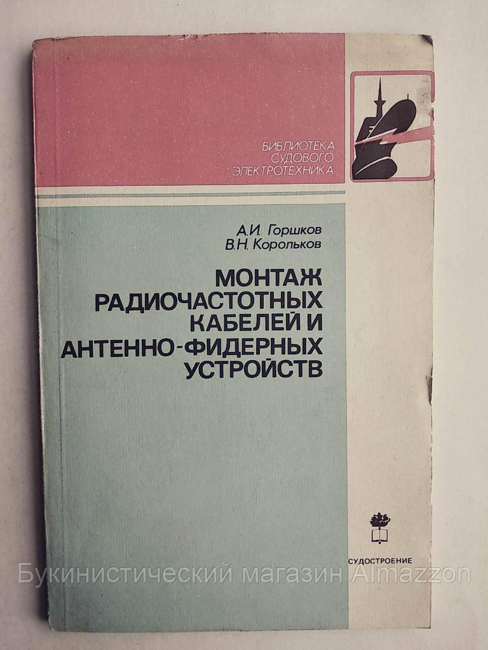 Монтаж радиочастотных кабелей и антенно-фидерных устройств А.И.Горшков