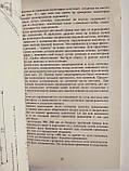 Монтаж радиочастотных кабелей и антенно-фидерных устройств А.И.Горшков , фото 5