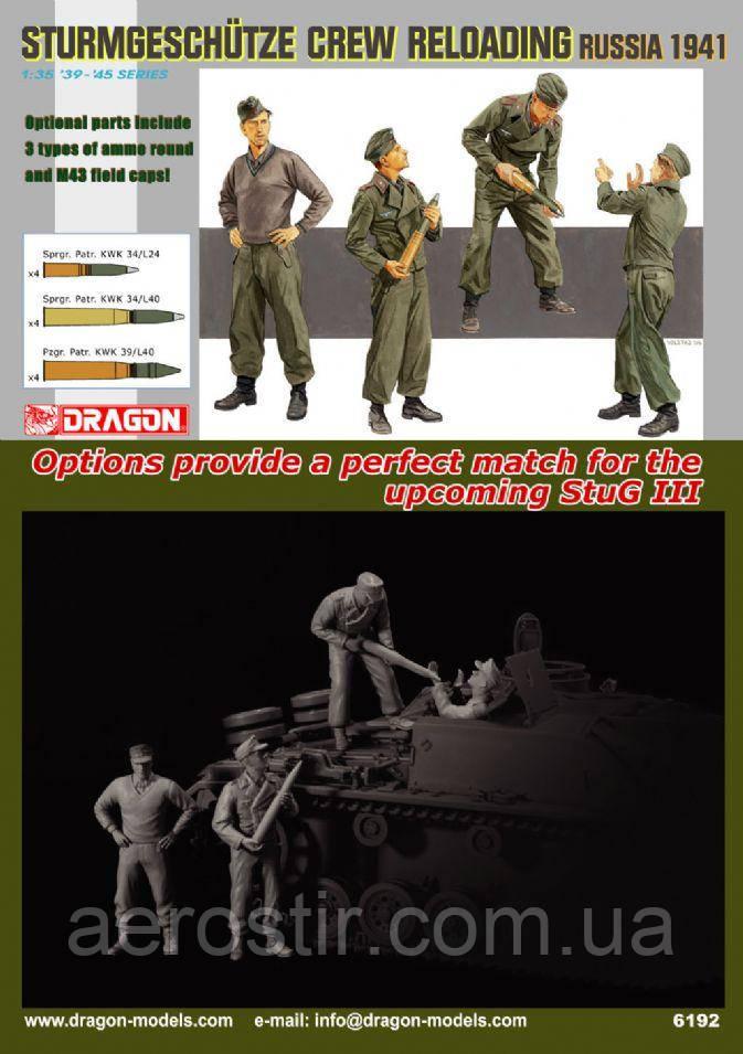 Sturmgeschutze 1/35 Dragon 6192
