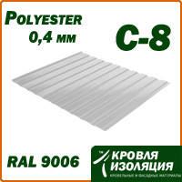 Профнастил С-8; 0,4 мм; серый
