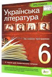 6 клас / Українська література. Хрестоматія / Положий / ПЕТ