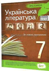 7 клас / Українська література. Хрестоматія / Черсунова / ПЕТ