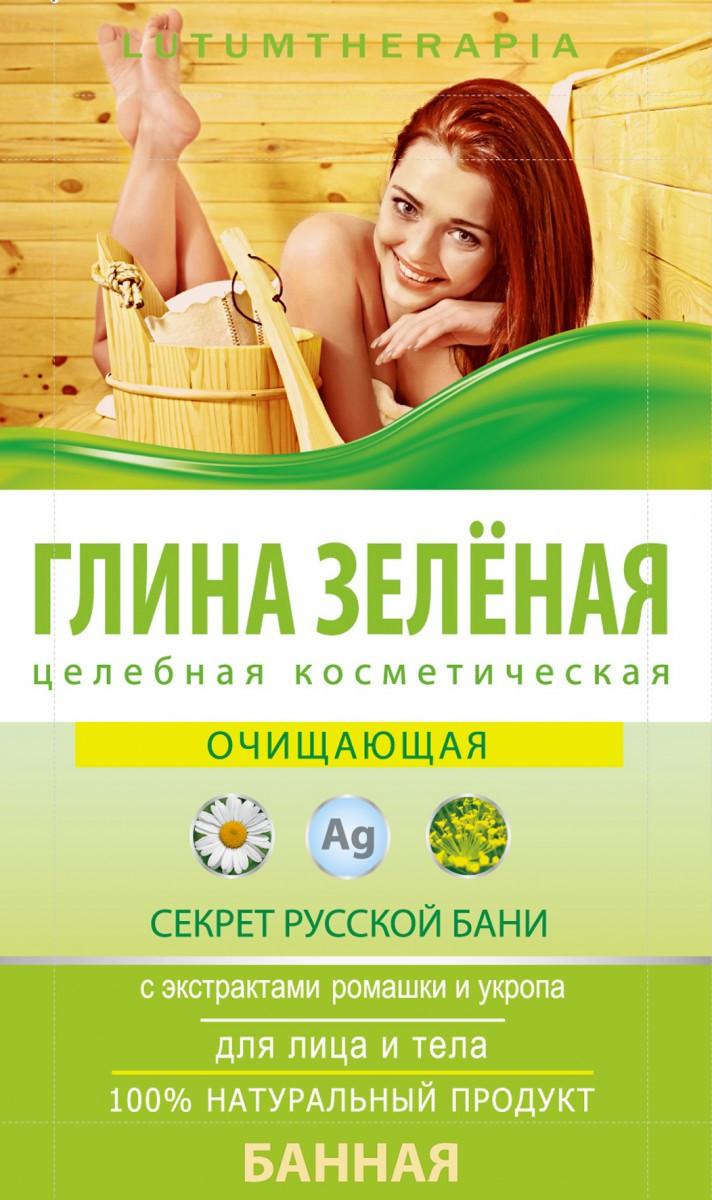 Глина зеленая для лица Lutumtherapia банная с экстрактом ромашки 60 г