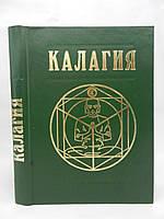 Наумкин А.П. Калагия, или Власть над временем (б/у).