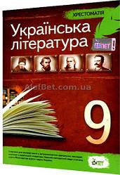 9 клас / Українська література. Хрестоматія / Черсунова / ПЕТ