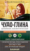 Глина-чудо для тела Lutumtherapia банная с экстрактом кедра, лопуха, подорожника 60 г