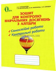 7 клас / Алгебра. Зошит для контролю навчальних досягнень / Тарасенкова / Освіта