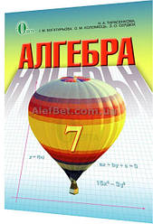 7 клас / Алгебра. Підручник / Тарасенкова / Освіта