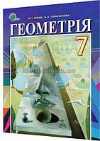 7 клас / Геометрія. Підручник / Бурда, Тарасенкова / Освіта