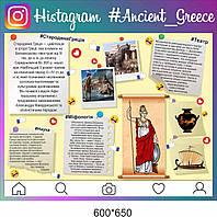 Стародавні Греція ★ Стенд Інстаграм