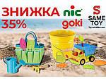 🎁 АКЦІЯ! знижка - 35% на літній асортимент Goki, nic та SAME TOY