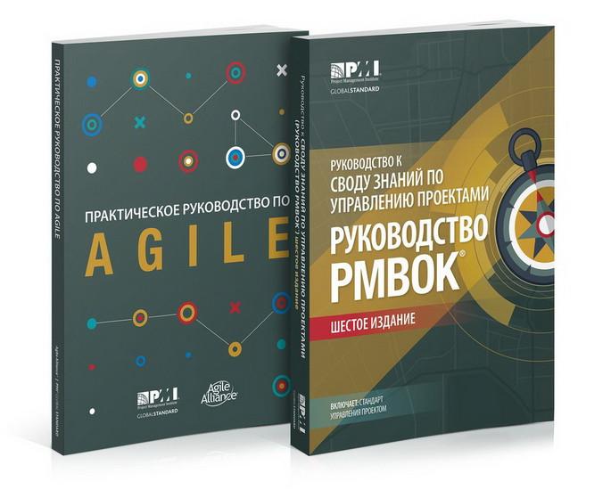 Руководство к своду знаний по управлению проектами (Руководство PMBOK-6) + Agile. Комплект.