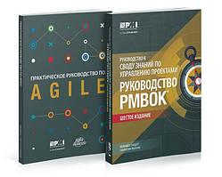 Керівництво до зводу знань з управління проектами (Керівництво PMBOK-6) + Agile. Комплект.