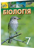 7 клас / Біологія. Підручник / Костіков, Довгаль / Освіта