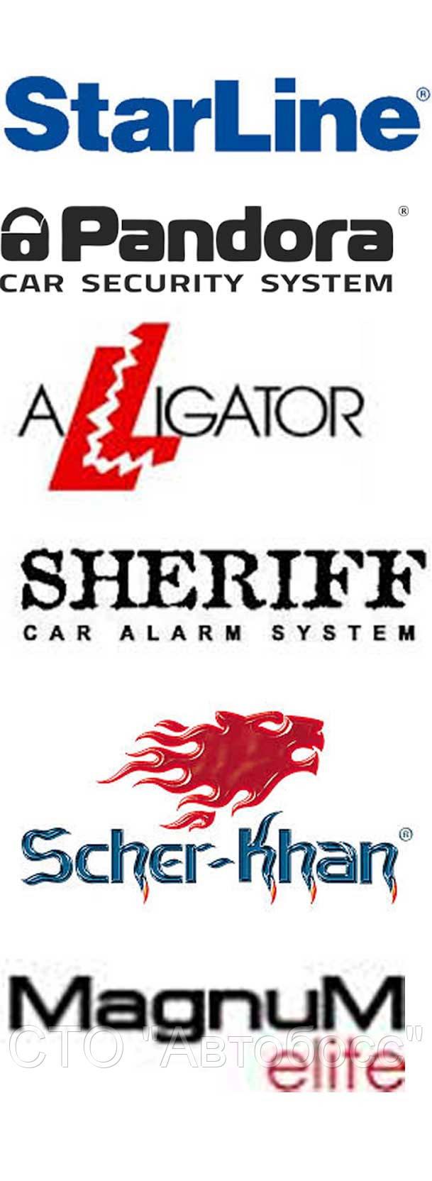 Установка сигнализаций т.м. StarLine, Pandora, Sheriff, Magnum Elite и др.