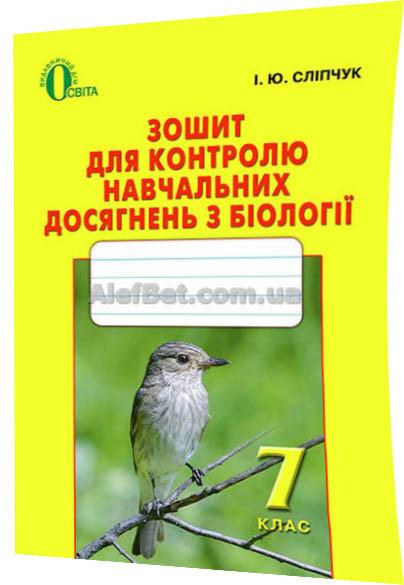 7 клас / Біологія. Зошит для контролю навчальних досягнень / Сліпчук / Освіта
