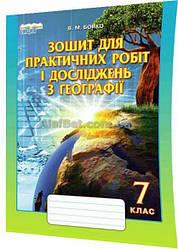 7 клас / Географія. Зошит для практичних робіт / Бойко / Сиция