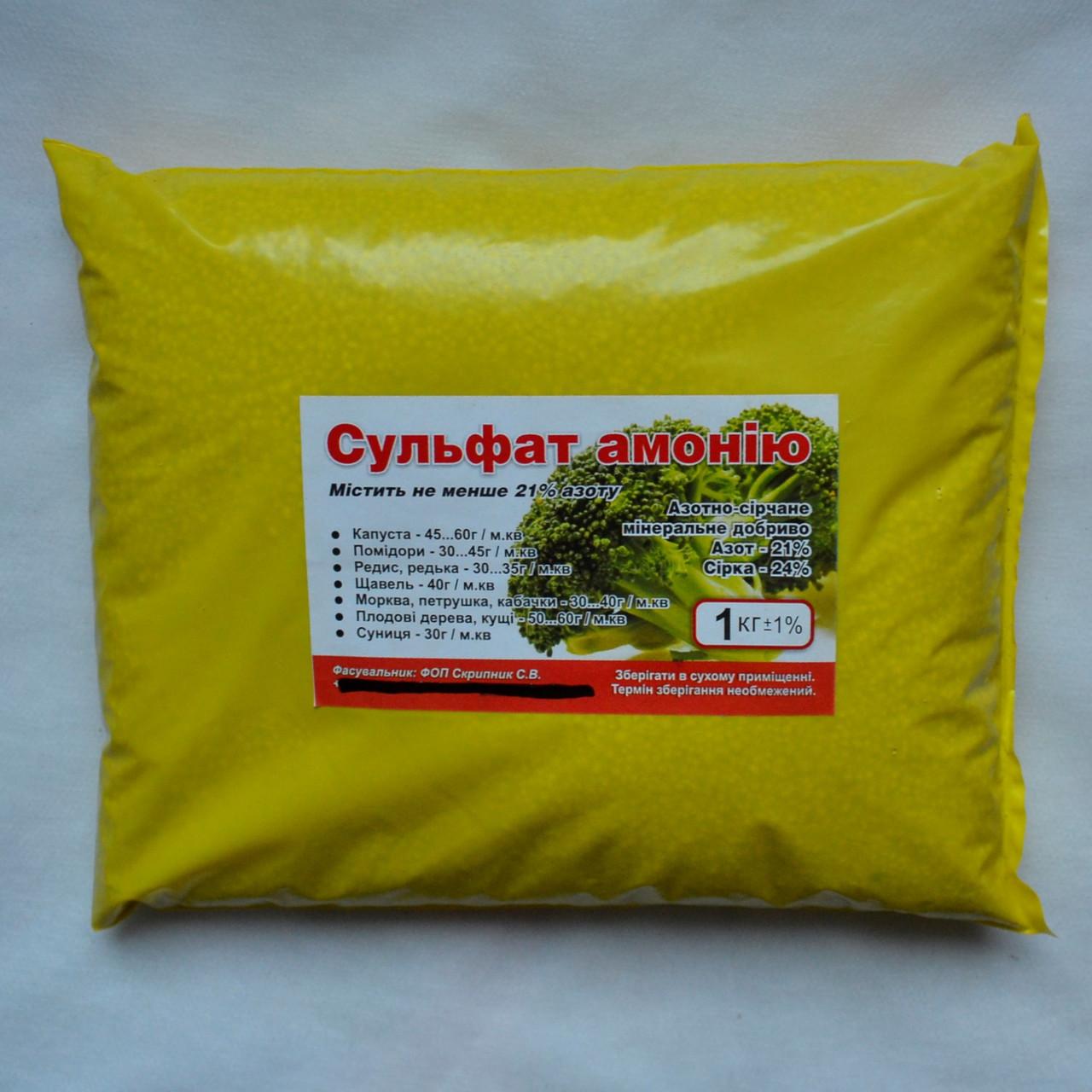 Удобрение Сульфат аммония, 1 кг - (68241088)