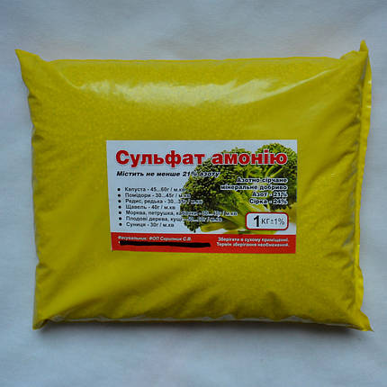 Удобрение Сульфат аммония, 1 кг - (68241088), фото 2