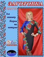 Заготовка для вышивки бисером платья (черно-синяя)