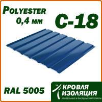 Профнастил С-18; 0,4 мм; синий