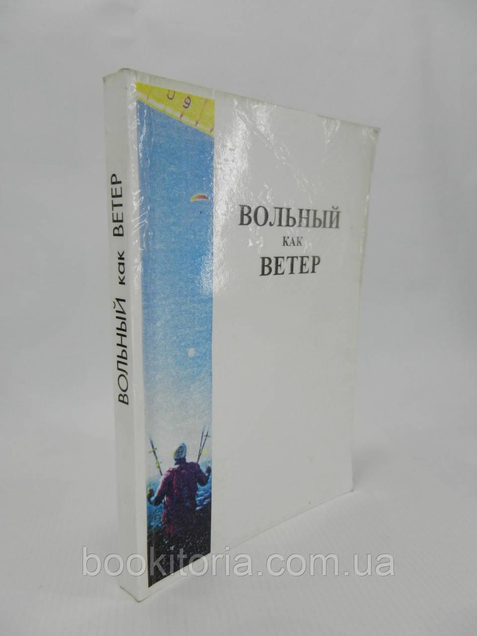 Пэген Д. Вольный как ветер (б/у).